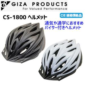 GIZA ギザ CS-1800 バイザー付きヘルメット 通勤/通学 自転車|aris-c