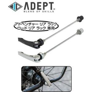 ADEPT アデプト リア クイックレリーズ 165m  自転車|aris-c