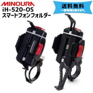 ミノウラ iH-520-OS スマートフォンホルダー 自転車 送料無料 一部地域を除く