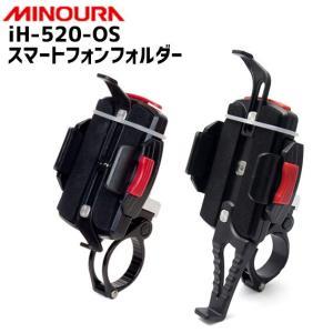 ミノウラ iH-520-OS スマートフォンホルダー 自転車