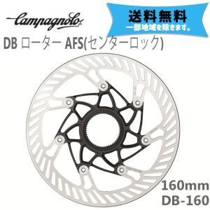 カンパニョーロ CAMPAGNOLO DB ローター AFS センターロック 160mm DB-160 1162163 自転車 送料無料 一部地域は除く aris-c