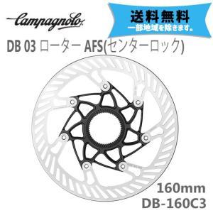 カンパニョーロ CAMPAGNOLO DB 03 ローター AFS センターロック 160mm DB-160C3 自転車 送料無料 一部地域は除く aris-c
