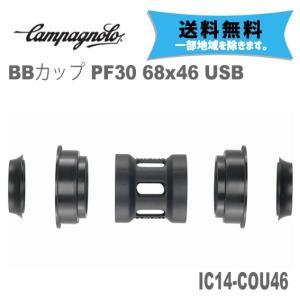 カンパニョーロ CAMPAGNOLO オーバートルク用 BBカップ PF30 68x46 USB IC14-COU46 自転車 送料無料 一部地域は除く aris-c