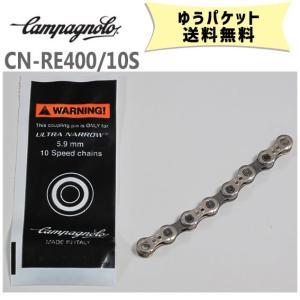 カンパニョーロ CAMPAGNOLO CN-RE400/10S チェーンリンク ULTRA Narrow R1134758 自転車 ゆうパケット発送 送料無料 aris-c