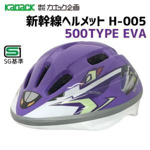カナック企画 H-005 新幹線ヘルメット  500TYPE EVA 子供用ヘルメット 自転車|aris-c