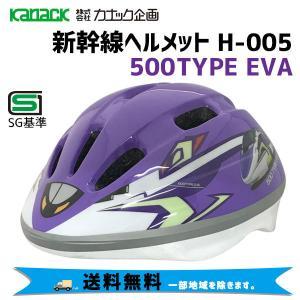 カナック企画 H-005 新幹線ヘルメット  500TYPE EVA 子供用ヘルメット 自転車 送料無料 一部地域は除く|aris-c