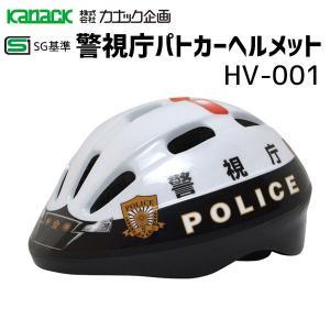 カナック企画 HV-001 警視庁パトカーヘルメット 子供用ヘルメット 自転車|aris-c