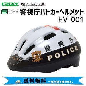 カナック企画 HV-001 警視庁パトカーヘルメット 子供用ヘルメット 自転車 送料無料 一部地域は除く|aris-c