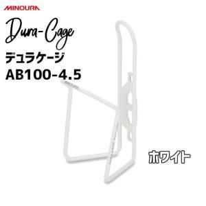ミノウラ MINOURA AB100-4.5 デュラケージ ボルト無し ホワイト AB-100 自転車 ボトルケージ|aris-c