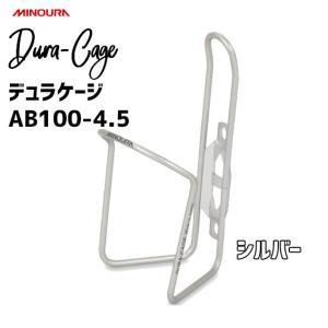 ミノウラ MINOURA AB100-4.5 デュラケージ ボルト無し シルバー AB-100  自転車 ボトルケージ|aris-c