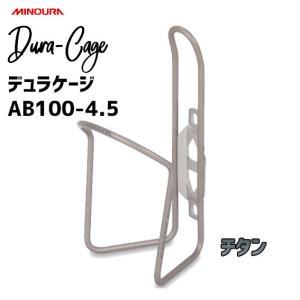 ミノウラ MINOURA AB100-4.5 デュラケージ ボルト無し チタン 素材はアルミ  AB-100  自転車 ボトルケージ|aris-c