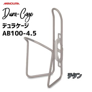 ミノウラ MINOURA AB100-4.5 デュラケージ ボルト無し チタン 素材はアルミ  AB-100  自転車 ボトルケージ 送料無料 一部地域を除きます|aris-c