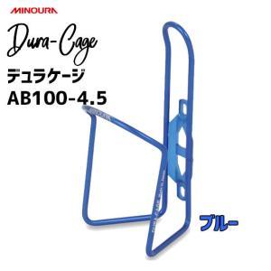 ミノウラ MINOURA AB100-4.5 デュラケージ ボルト無し ブルー AB-100  自転車 ボトルケージ|aris-c