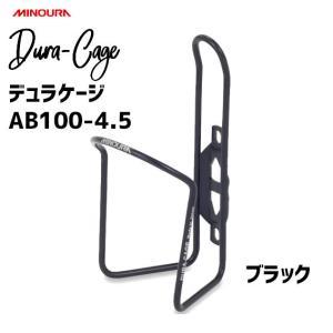 ミノウラ MINOURA AB100-4.5 デュラケージ ボルト無し ブラック AB-100  自転車 ボトルケージ|aris-c