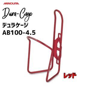 ミノウラ MINOURA AB100-4.5 デュラケージ ボルト無し レッド AB-100  自転車 ボトルケージ|aris-c