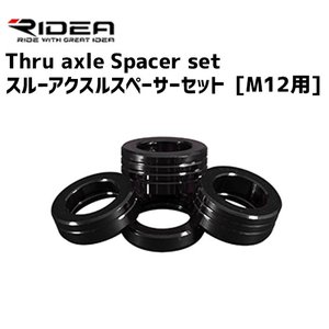 RIDEA リデア Thru axle Spacer set スルーアクスルスペーサーセット M12用 自転車|aris-c
