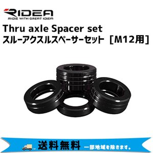 RIDEA リデア Thru axle Spacer set スルーアクスルスペーサーセット M12用 自転車 送料無料 一部地域は除く|aris-c