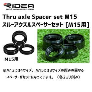 RIDEA リデア Thru axle Spacer set スルーアクスルスペーサーセット M15用 自転車|aris-c