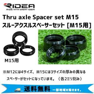 RIDEA リデア Thru axle Spacer set スルーアクスルスペーサーセット M15用 自転車 送料無料 一部地域は除く|aris-c