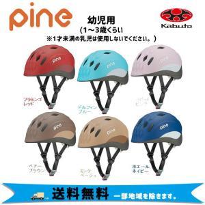 OGK Kabuto  パイン PINE 幼児サイズヘルメット 47〜51cm  自転車