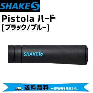 SHAKES シェイクス PISTOLA ピストーラ ハード ブラック/ブルー 自転車 送料無料 一部地域は除く|aris-c