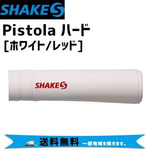 SHAKES シェイクス PISTOLA ピストーラ ハード ホワイト/レッド 自転車 送料無料 一部地域は除く|aris-c