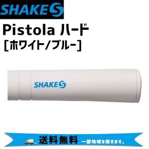 SHAKES シェイクス PISTOLA ピストーラ ハード ホワイト/ブルー 自転車 送料無料 一部地域は除く|aris-c