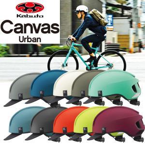 OGK Kabuto ヘルメット CANVAS-URBAN キャンバス アーバン M/L 57-59cm 自転車の画像