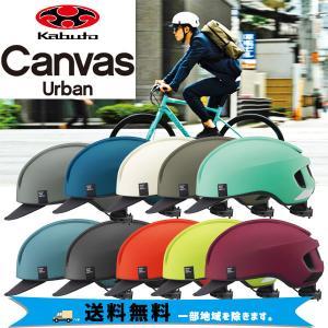 OGK Kabuto ヘルメット CANVAS-URBAN キャンバス アーバン M/L 57-59cm 自転車 送料無料 一部地域は除くの画像