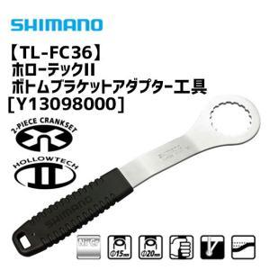 シマノ TL-FC36 ホローテックII ボトムブラケットアダプター工具 Y13098000 自転車の画像