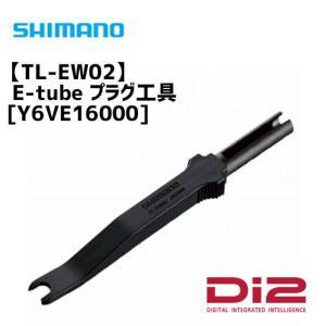 シマノ TL-EW02 Di2 E-tube プラグ工具 Y6VE16000 自転車の画像