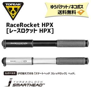 TOPEAK トピーク レースロケット HPX ポータブルポンプ 空気入れ 自転車 ゆうパケット/ネコポス送料無料 aris-c