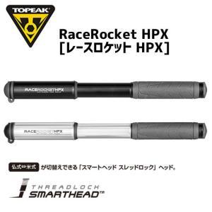 TOPEAK トピーク レースロケット HPX ポータブルポンプ 空気入れ 自転車 aris-c