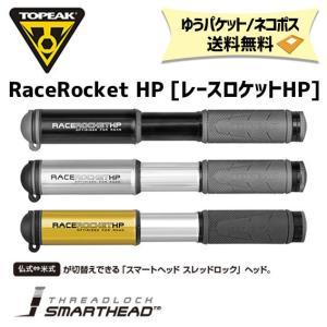 TOPEAK トピーク レースロケット HP 小型軽量ポータブルポンプ 空気入れ 自転車 ゆうパケット/ネコポス送料無料 aris-c