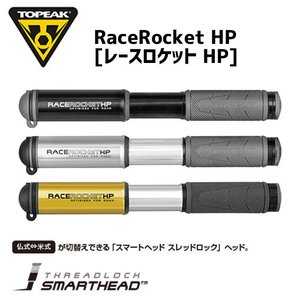 TOPEAK トピーク レースロケット HP 小型軽量ポータブルポンプ 空気入れ 自転車 aris-c