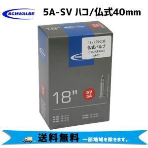 SCHWALBE 5A-SV 仏式40mm チューブ  ハコ/袋 自転車 送料無料 一部地域は除く|aris-c