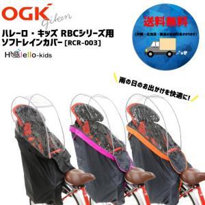 OGK RCR-003 うしろ子供乗せ用レイン...の関連商品3