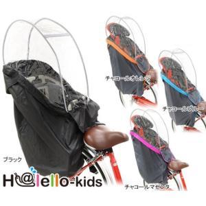 OGK RCR-003 うしろ子供乗せ用レインカバーの関連商品9