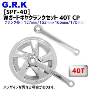 GRK SPF-40 Wガードギヤクランクセット 40T CP 自転車の画像