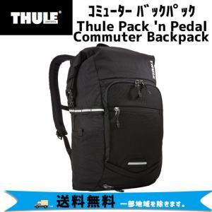 THULE コミューター バックパック 防水 ブラック 自転車 送料無料 一部地域は除く|aris-c