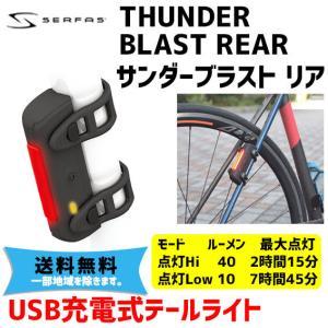 SERFAS サーファス THUNDER BLAST REAR サンダーブラスト リア ライト 自転車 送料無料 一部地域は除く|aris-c