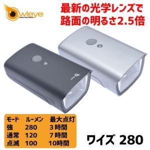 Owleye オウルアイ Wise280 USB充電式 フロントライト 自転車|aris-c