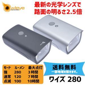 Owleye オウルアイ Wise280 USB充電式 フロントライト 自転車 送料無料 一部地域は除く|aris-c