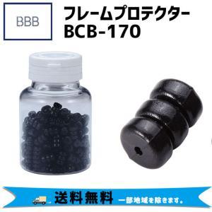BBB ビービービー フレームプロテクター BCB-170  ブラック 自転車 送料無料 一部地域は除く|aris-c