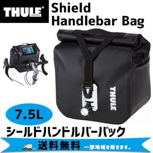 THULE Shield Handlebar Bag シールドハンドルバーバック 防水 ブラック 自転車 送料無料 一部地域は除く|aris-c