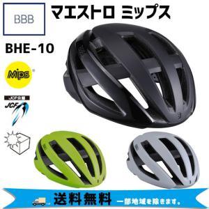 BBB MAESTRO MIPS マエストロ ミップス BHE-10 ヘルメット 自転車 送料無料 一部地域は除く|aris-c