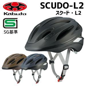 OGK Kabuto ヘルメット SCUDO-L2 スクードL2 57-59cm 自転車の画像