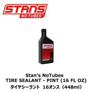Stan's NoTubes スタンズノーチューブ TIRE SEALANT - PINT (16 FL OZ) タイヤシーラント 16オンス(448ml) メンテナンスの画像