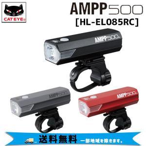 キャットアイ ヘッドライト HL-EL085RC AMPP500 自転車 送料無料 一部地域除く|aris-c