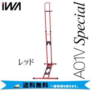IWA 室内保管用スタンド  A01V special レッド RED 赤 送料無料 一部地域を除く|aris-c